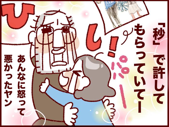 パパに叱られた娘の「ある行動」に、母のツッコミが止まらない!(笑)の画像4