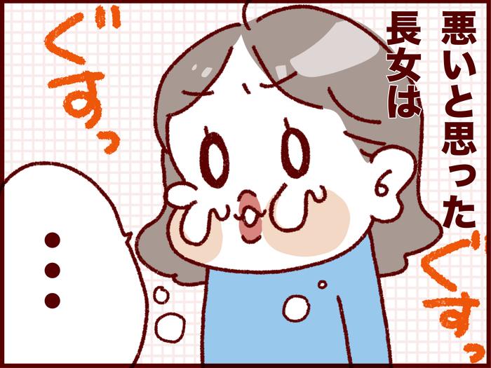 パパに叱られた娘の「ある行動」に、母のツッコミが止まらない!(笑)の画像2