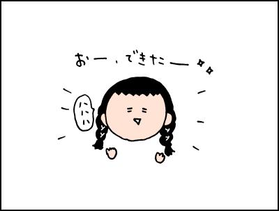 """初の""""編み込み""""が成功したのに…。4歳娘の激怒の理由がカワイイ♡の画像7"""