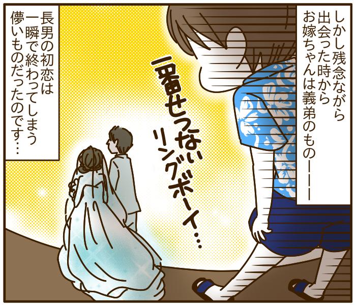 思いがけず長男の「初恋」を目撃!ちょっぴり切ない気持ちにキュン…♡の画像10