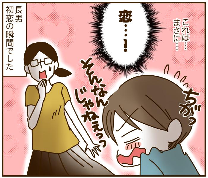 思いがけず長男の「初恋」を目撃!ちょっぴり切ない気持ちにキュン…♡の画像8