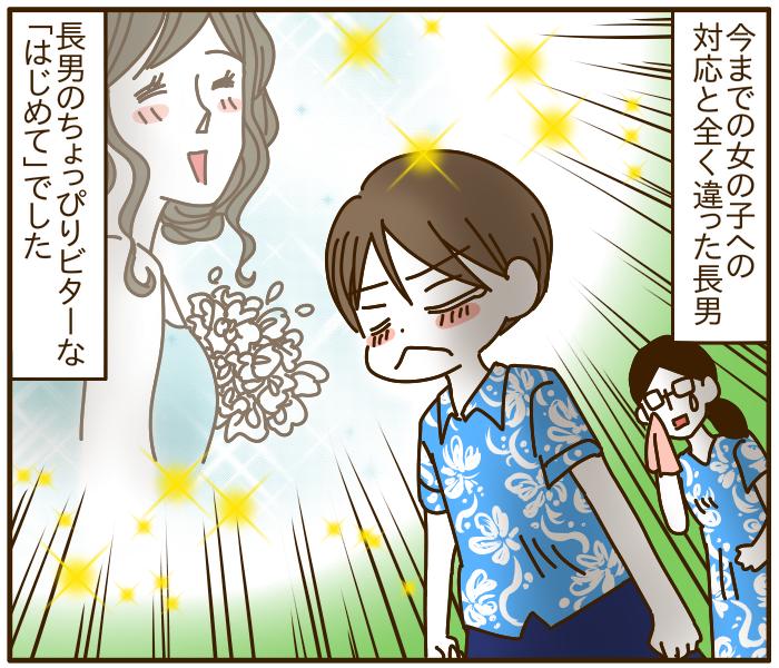 思いがけず長男の「初恋」を目撃!ちょっぴり切ない気持ちにキュン…♡の画像11
