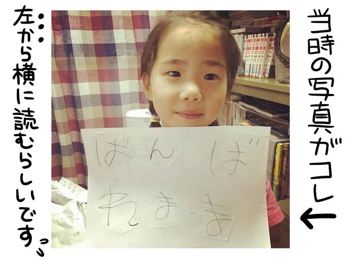 「ごめん、今から仕事する」罪悪感に悩む私を救ってくれた、娘のメッセージの画像8