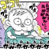 初めての「〇〇〇」で、娘の様子が豹変...!?(笑)のタイトル画像