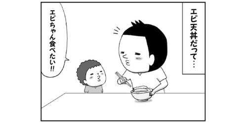 大好物のエビ天丼。子どもの「エビが食べたい」攻撃に、父は…!?のタイトル画像