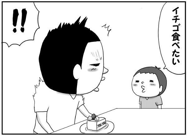 大好物のエビ天丼。子どもの「エビが食べたい」攻撃に、父は…!?の画像9