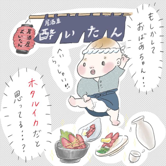 「私はココだよ!?」産後、母と目が合わなくなったワケ(笑)の画像12