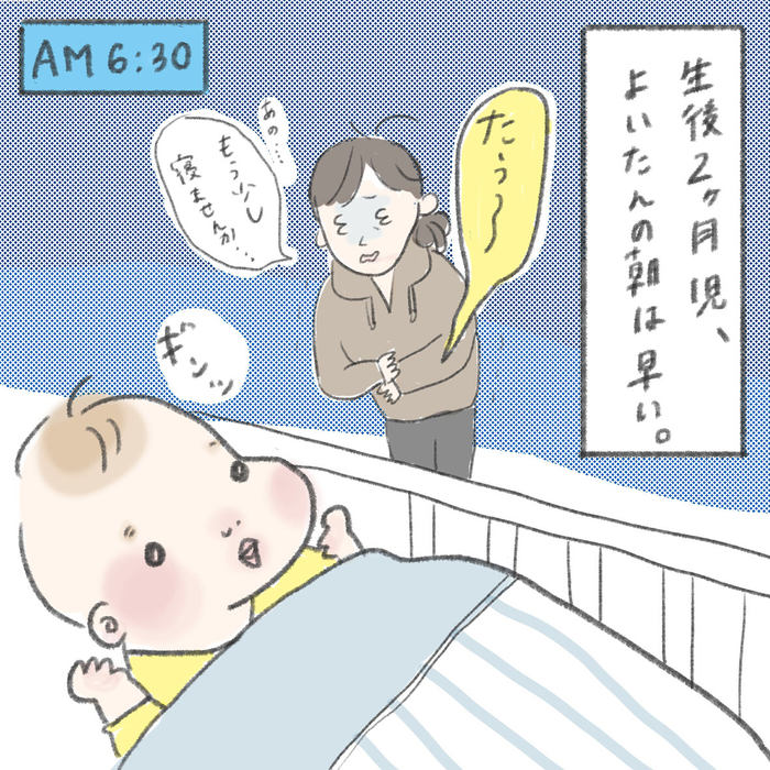「私はココだよ!?」産後、母と目が合わなくなったワケ(笑)の画像2