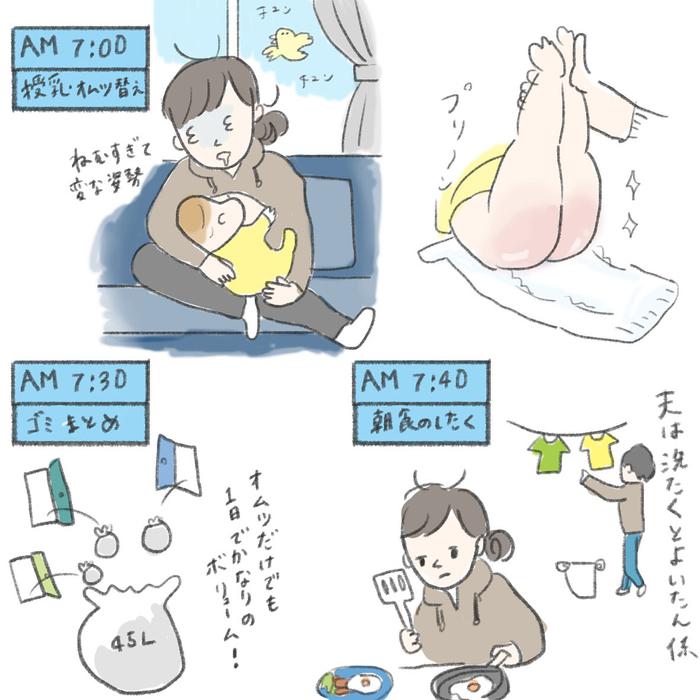 「私はココだよ!?」産後、母と目が合わなくなったワケ(笑)の画像3