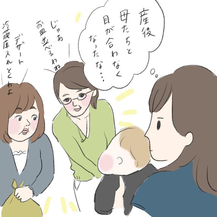 「私はココだよ!?」産後、母と目が合わなくなったワケ(笑)の画像17