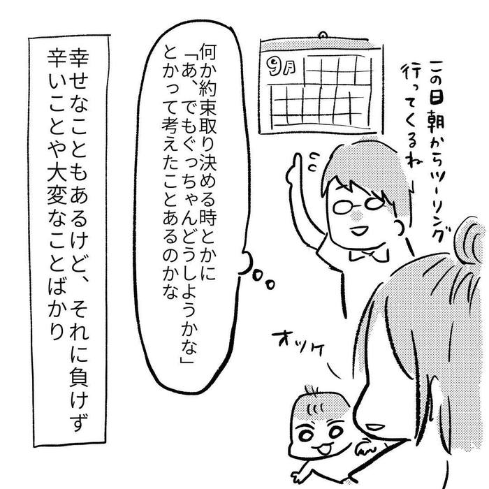「育児は理不尽だ」でも、将来きっとこう思うだろうの画像9