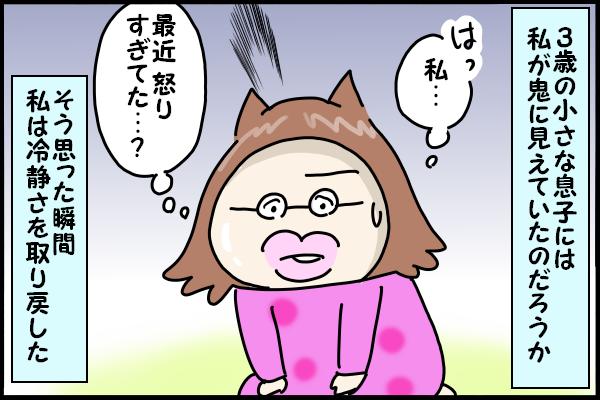 「怒ったらだめ!」上の子を叱っている時、末っ子の言葉でハッとしたことの画像9