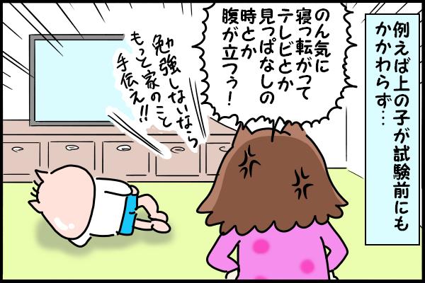 「怒ったらだめ!」上の子を叱っている時、末っ子の言葉でハッとしたことの画像2