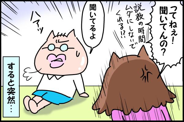 「怒ったらだめ!」上の子を叱っている時、末っ子の言葉でハッとしたことの画像7