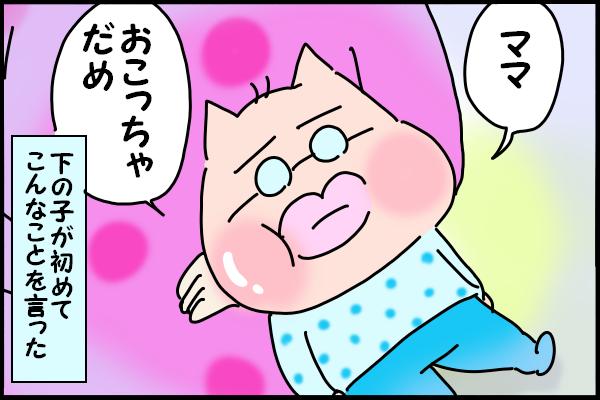 「怒ったらだめ!」上の子を叱っている時、末っ子の言葉でハッとしたことの画像8