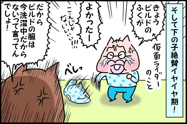 「怒ったらだめ!」上の子を叱っている時、末っ子の言葉でハッとしたことの画像4