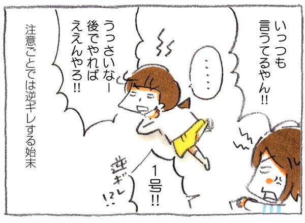 13歳娘からの「クソババア!」発言。ショックを受けたオカンが考えたことの画像5