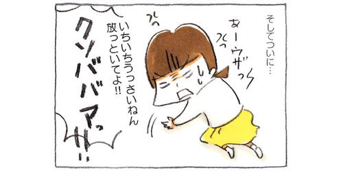 13歳娘からの「クソババア!」発言。ショックを受けたオカンが考えたことのタイトル画像