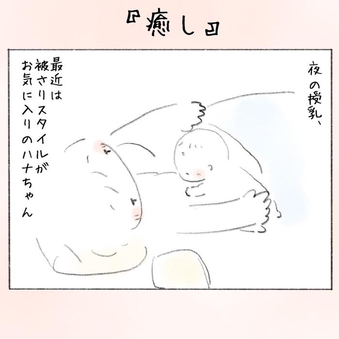 「一緒に眠る幸せ」が、さらに嬉しくなることに気づいたの画像2