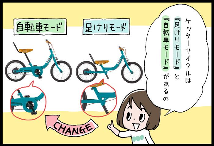子どもの「できた!」を育てたい!補助輪いらずの自転車って?の画像7
