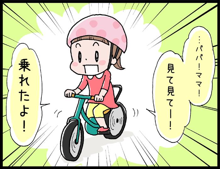 子どもの「できた!」を育てたい!補助輪いらずの自転車って?の画像23