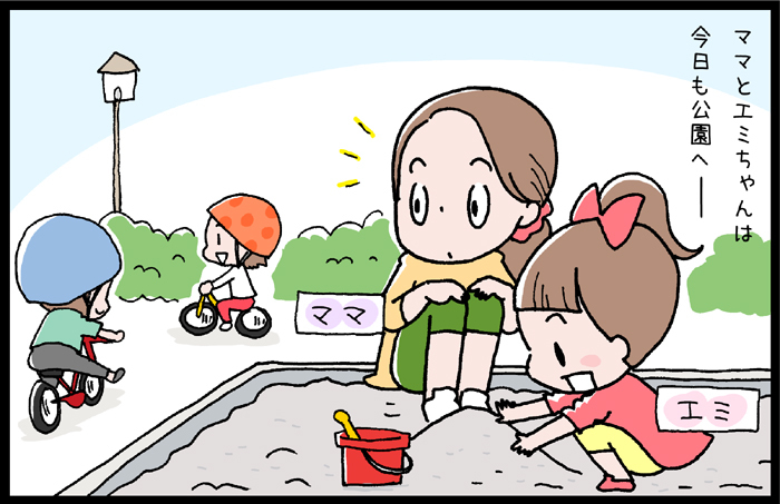 子どもの「できた!」を育てたい!補助輪いらずの自転車って?の画像1