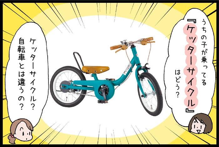 子どもの「できた!」を育てたい!補助輪いらずの自転車って?の画像6