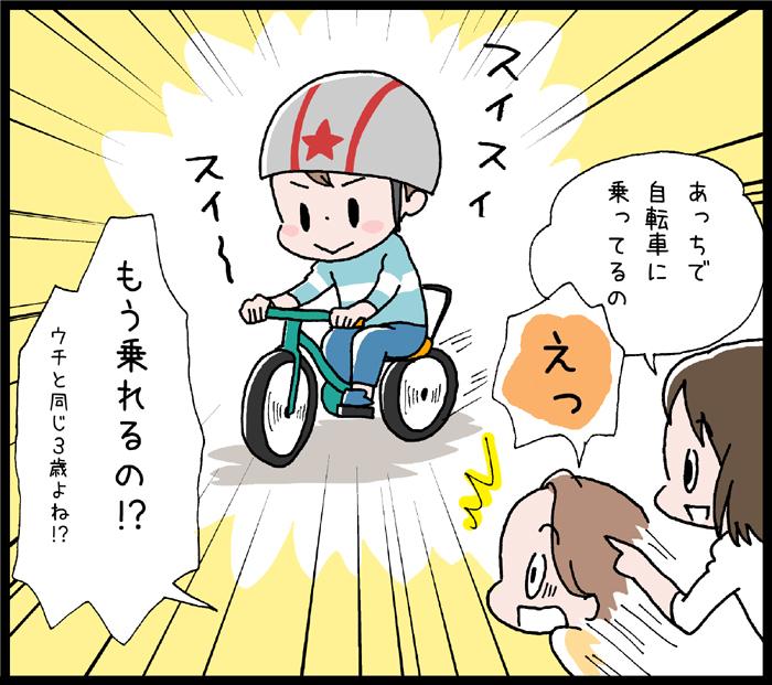 子どもの「できた!」を育てたい!補助輪いらずの自転車って?の画像4