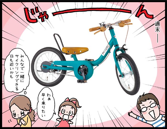 子どもの「できた!」を育てたい!補助輪いらずの自転車って?の画像16
