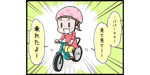 子どもの「できた!」を育てたい!補助輪いらずの自転車って?のタイトル画像