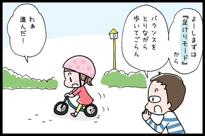 子どもの「できた!」を育てたい!補助輪いらずの自転車って?の画像17