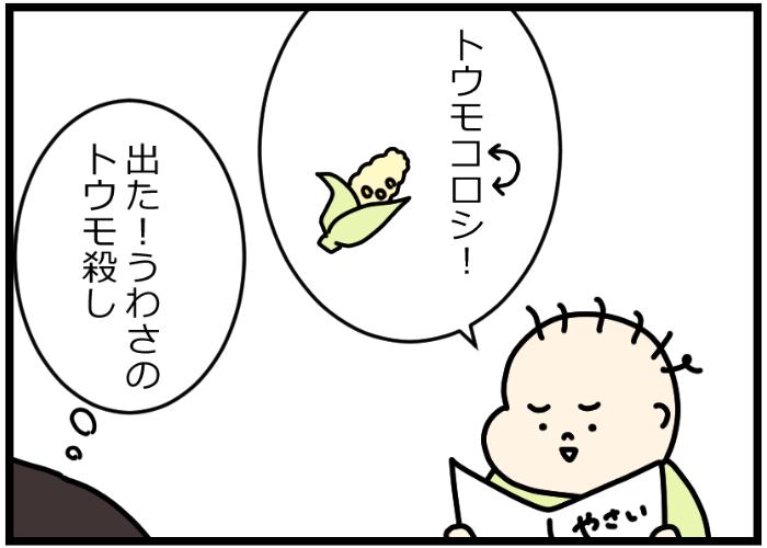 「トウモロコシ→トウモ殺し」この現象には名前があった!の画像1
