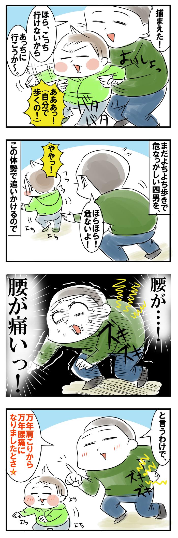 悲報!1歳児がよちよち歩きを始めたら…母ちゃんの体がこう変化する(涙)の画像2
