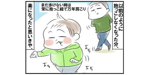 悲報!1歳児がよちよち歩きを始めたら…母ちゃんの体がこう変化する(涙)のタイトル画像