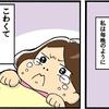 「鼻からスイカとかむり」泣いてばかりいた私の実際のお産は…<投稿コンテストNo.49>のタイトル画像