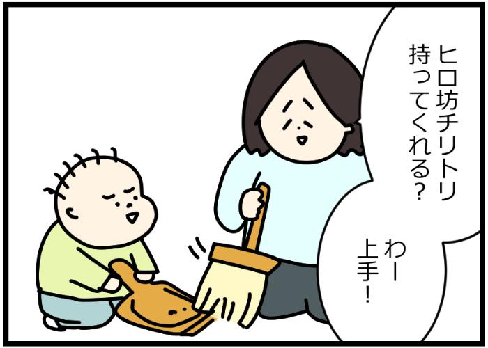 はじめる前にひと手間!育児中の「無限タスク」を効果的にさばくコツの画像5