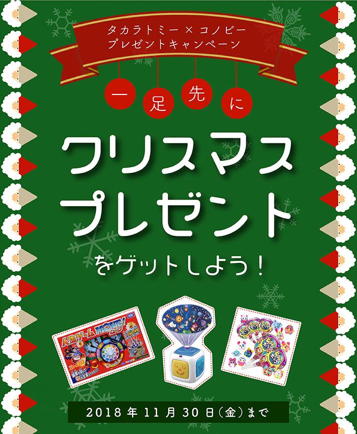 クリスマスプレゼント、用意するなら早めが吉。その理由と対策を徹底解説!の画像10