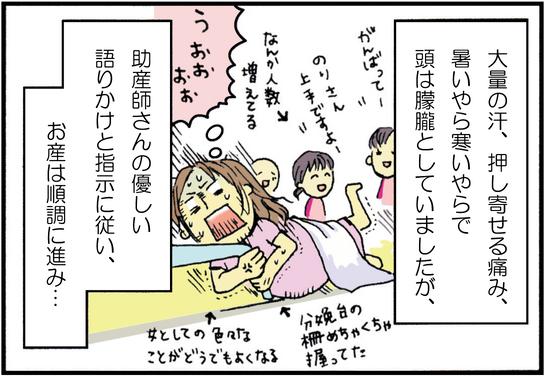 内診でくつがえった入院判断。そこから出産までのスピード感…<投稿コンテストNo.68>の画像1