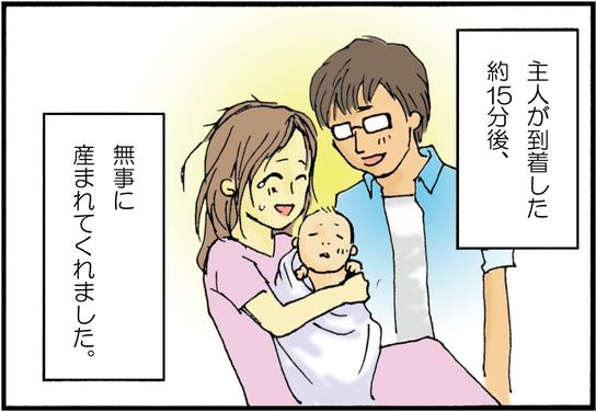 内診でくつがえった入院判断。そこから出産までのスピード感…<投稿コンテストNo.68>の画像2