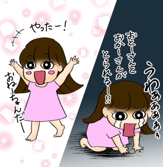 見たい!見たくない!5歳娘が経験した「姉」になる葛藤 <投稿コンテストNo.73>の画像1