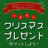 人気のおもちゃをプレゼント!「タカラトミー × コノビー プレゼントキャンペーン」実施中!!のタイトル画像