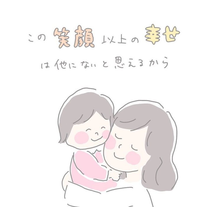 この笑顔がとっても大切だから。つい自分を後回しにする母の気持ち。の画像18