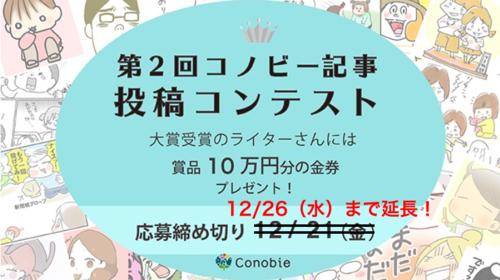 【応募受付中!】第2弾「コノビー記事投稿コンテスト」開催します!!のタイトル画像