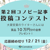 第2弾「コノビー記事投稿コンテスト」決定!!今回のテーマは…?のタイトル画像