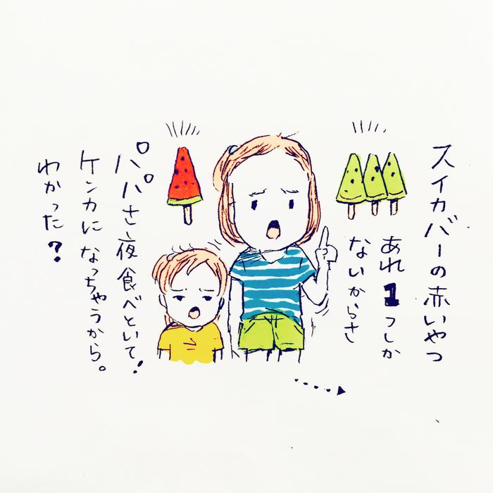 元気な姉妹がかわいい(笑)週末パパの子育て日記!の画像10