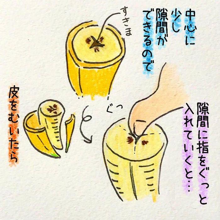 えっ、包丁いらないの?!私が感動した、超画期的な「バナナ」の切り方の画像4