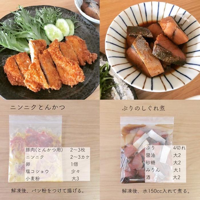 節約&時短が叶う、「下味冷凍」の時短レシピがすごい!!の画像2