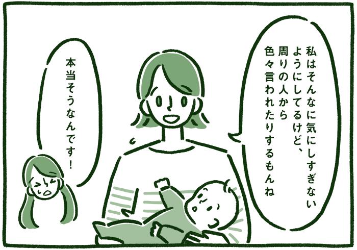 妊娠してから、暮らしの中の「しちゃダメ」が増えた気がするの画像7