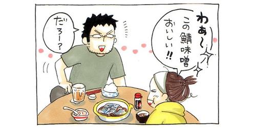 「胃袋をつかまれる」とはこのこと!料理上手な夫と結婚して幸せだと思う理由のタイトル画像