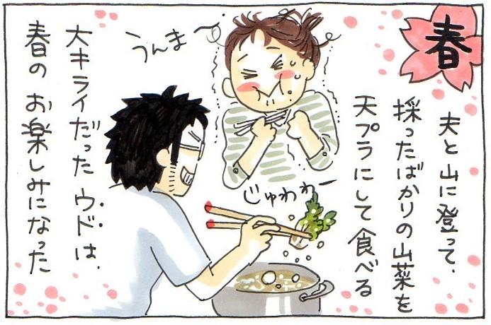 「胃袋をつかまれる」とはこのこと!料理上手な夫と結婚して幸せだと思う理由の画像5